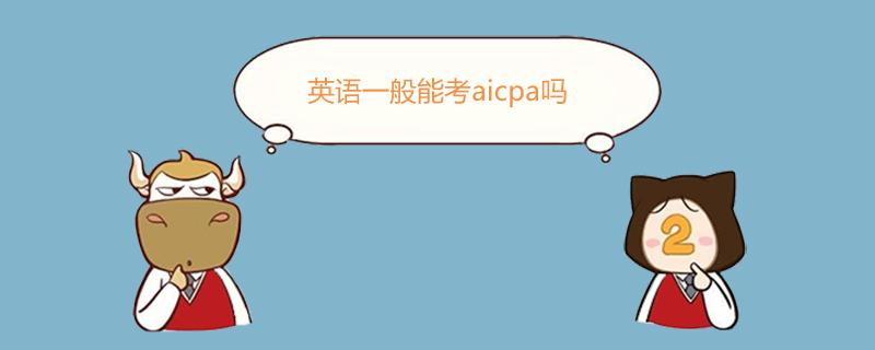 英语一般能考aicpa吗