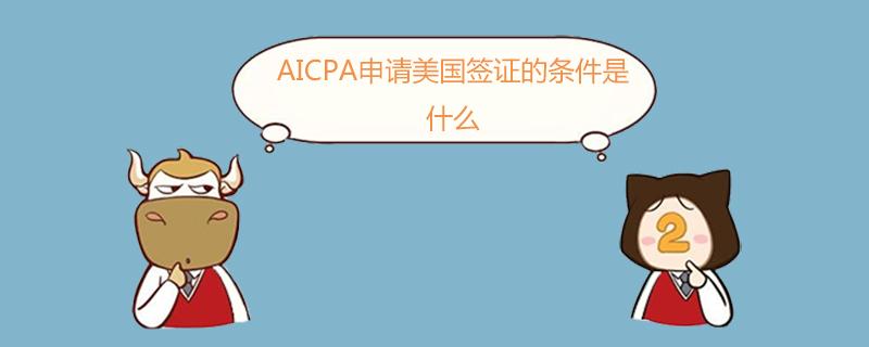 AICPA考试申请美国签证的条件是什么