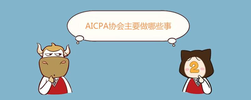 AICPA协会主要做哪些事