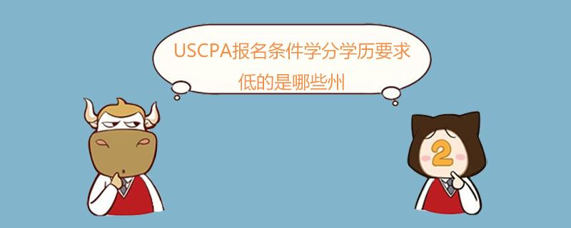 USCPA报名条件学分学历要求低的是哪些州