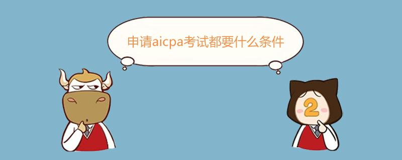 申请aicpa考试都要什么条件