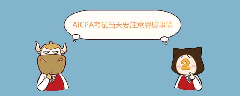 AICPA考试当天要注意哪些事情