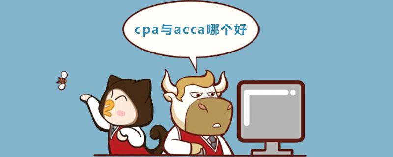 cpa与acca哪个好