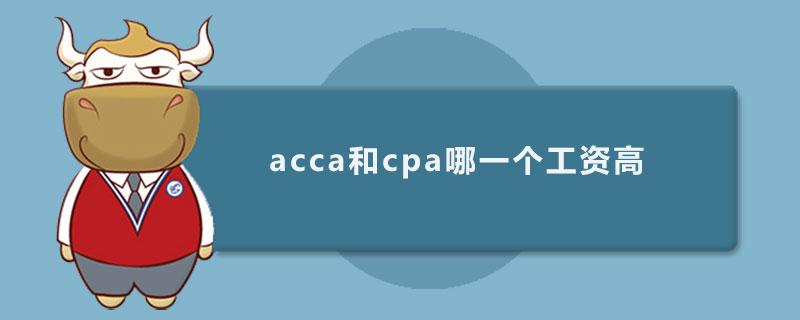 acca和cpa哪一个工资高