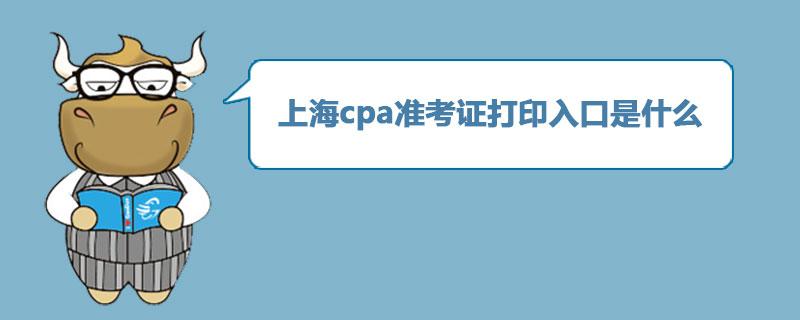 上海cpa准考证打印入口是什么