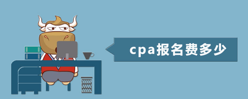 cpa报名费多少