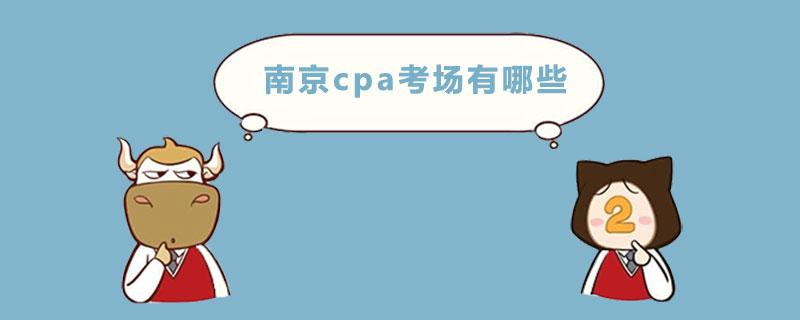 南京cpa考场有哪些