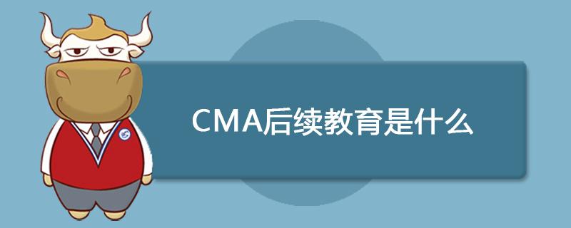 CMA后续教育