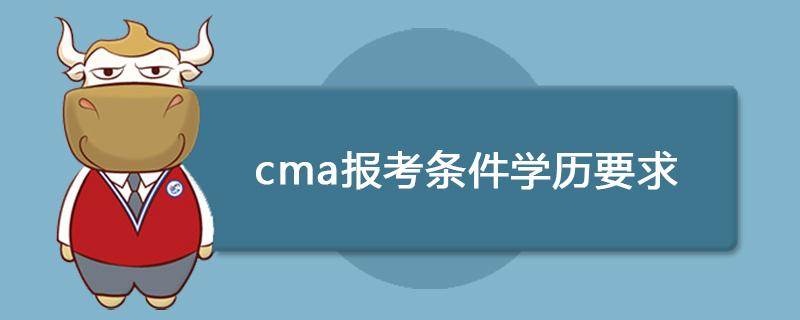 cma报考条件学历要求是什么