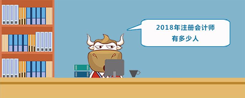 2018年注册会计师有多少人