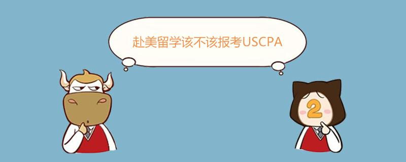 赴美留学需要报考USCPA吗