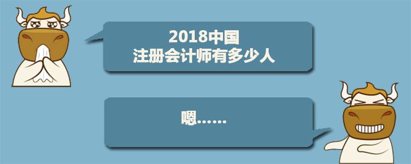 2018中国注册会计师有多少人