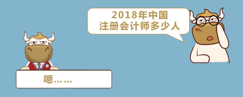 2018年中国注册会计师多少人
