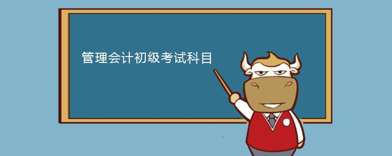 管理會計初級考試科目