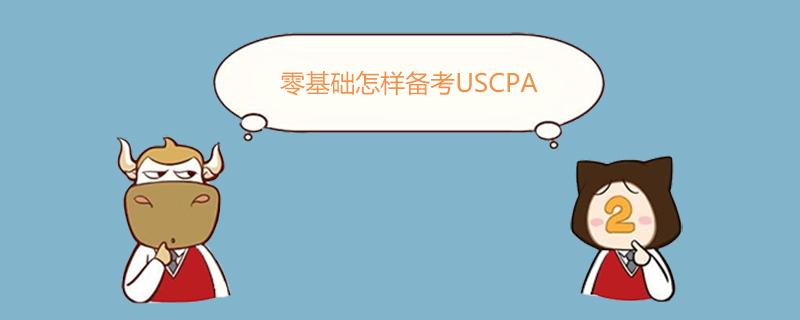 USCPA,零基础怎样备考USCPA