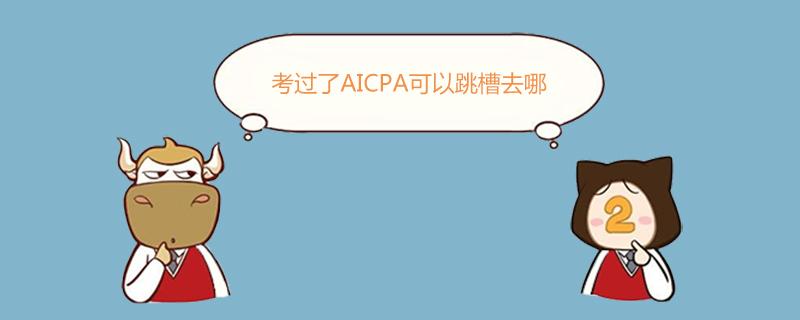 考过了AICPA可以跳槽去哪