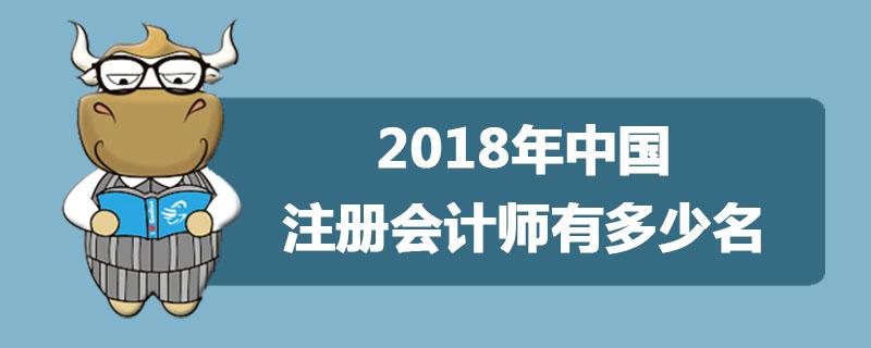 2018年中国注册会计师有多少名