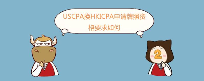 USCPA换HKICPA申请牌照资格要求如何
