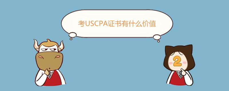 考USCPA证书有什么价值