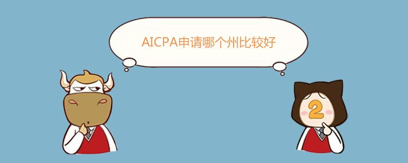 AICPA,AICPA申请哪个州比较好