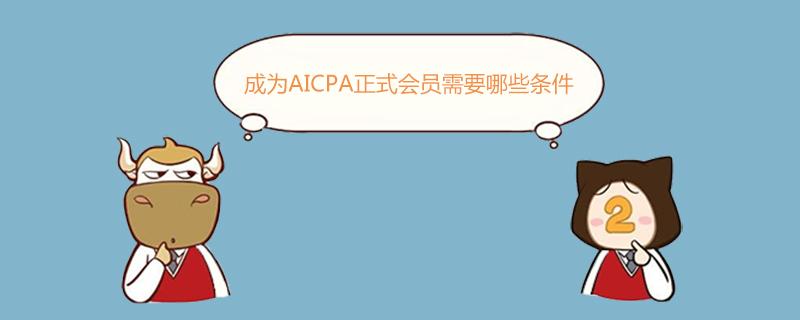 成为AICPA正式会员需要哪些条件