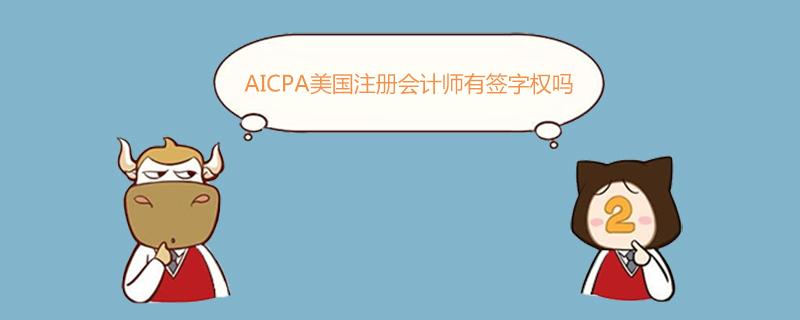 AICPA美国注册会计师有签字权吗