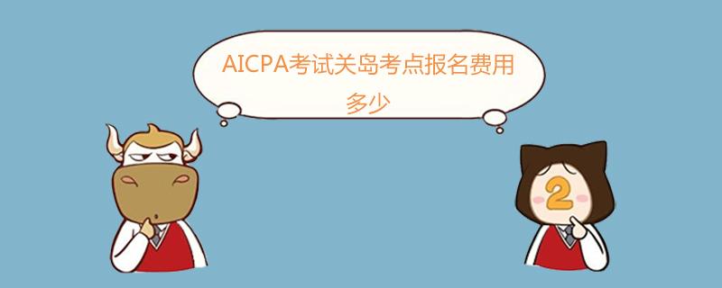 AICPA考试关岛考点报名费用多少