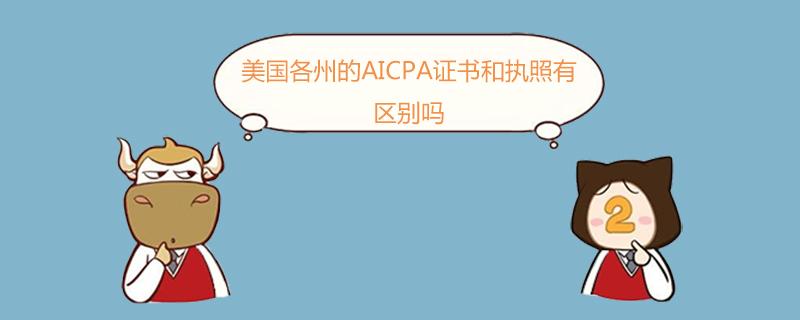 美国各州的AICPA证书和执照有区别吗
