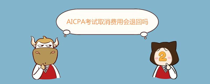 AICPA考试取消费用会退回吗