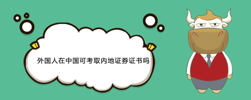 外国人在中国可以考取内地的证券从业证书吗