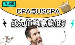 在中国,CPA与USCPA战力值孰高孰低?
