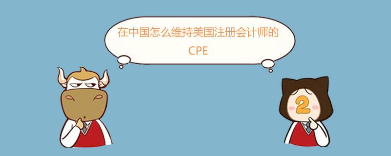 在中国怎么维持美国注册会计师的CPE