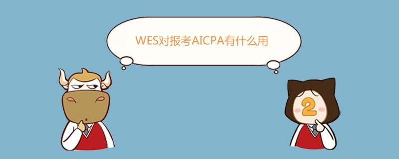 WES对报考AICPA有什么用