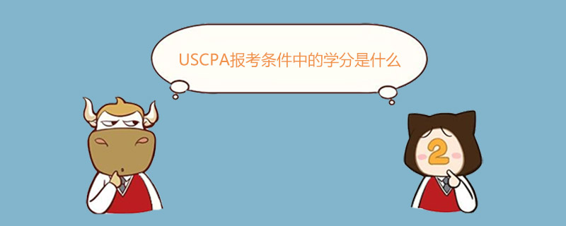 USCPA报考条件中的学分是什么