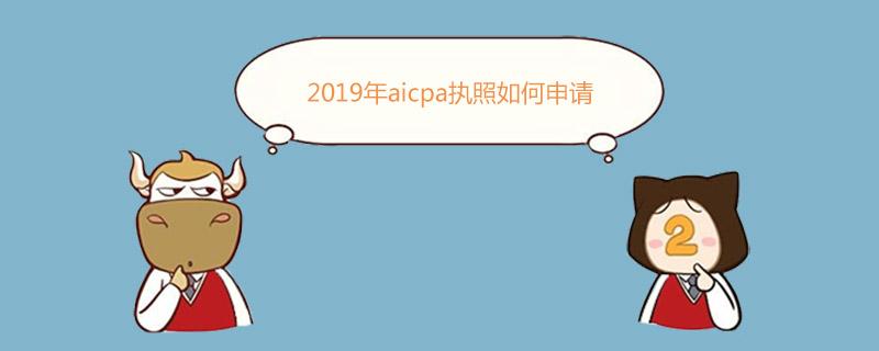 2019年aicpa执照如何申请