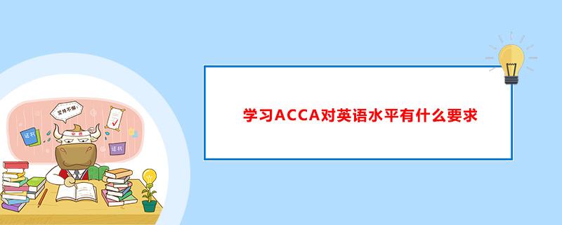 学习ACCA对英语水平有什么要求