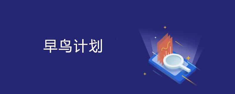 """2019年经济师课程强势登陆,帮你通关经济师考试的""""顺风车"""""""