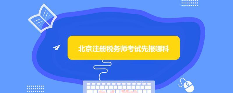 北京注册税务师考试先报哪科