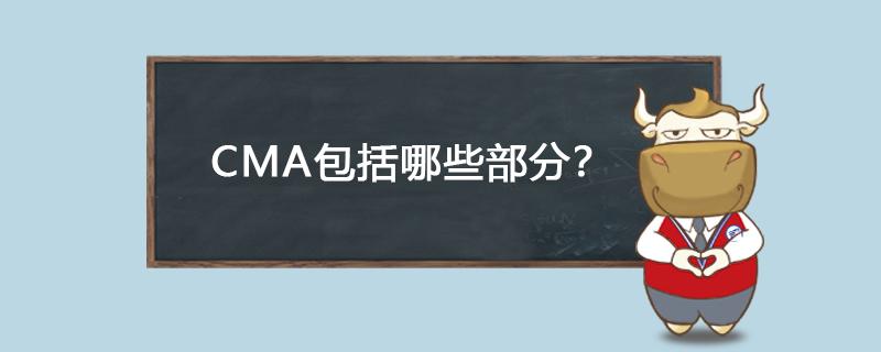 CMA包括哪些部分