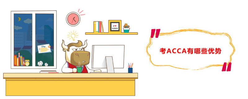 考ACCA有哪些优势