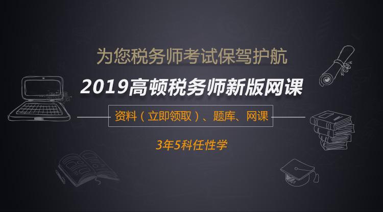 2019年全国税务师考试时长及考试时间