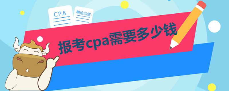报考cpa需要多少钱
