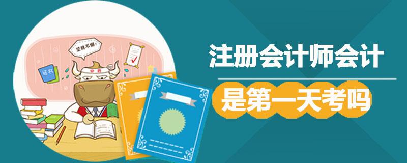 注册会计师会计是第一天考吗