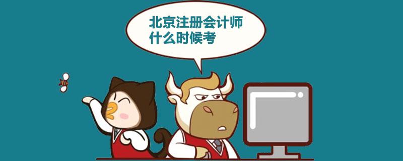 北京注册会计师什么时候考