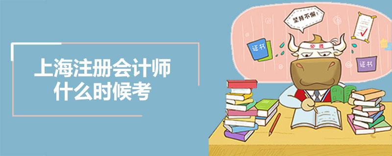 上海注册会计师什么时候考