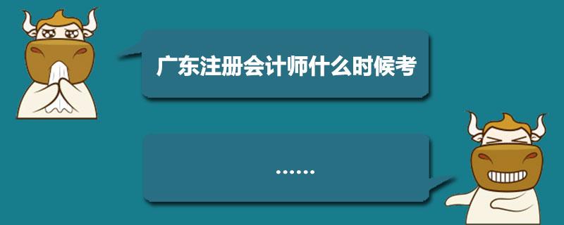 广东注册会计师什么时候考