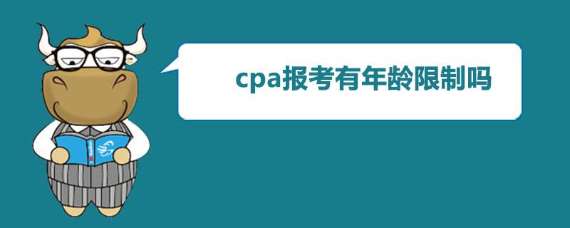 cpa报考有年龄限制吗