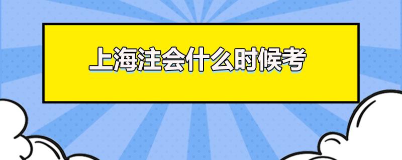 上海注会什么时候考