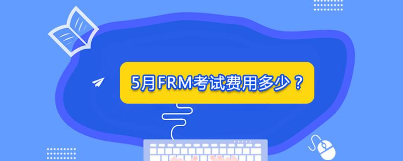 5月FRM考试费用多少