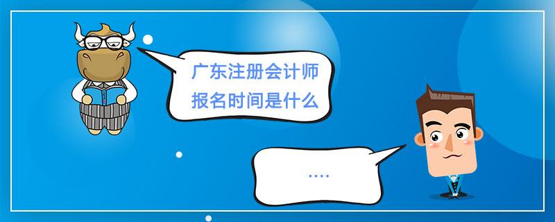 广东注册会计师报名时间是什么